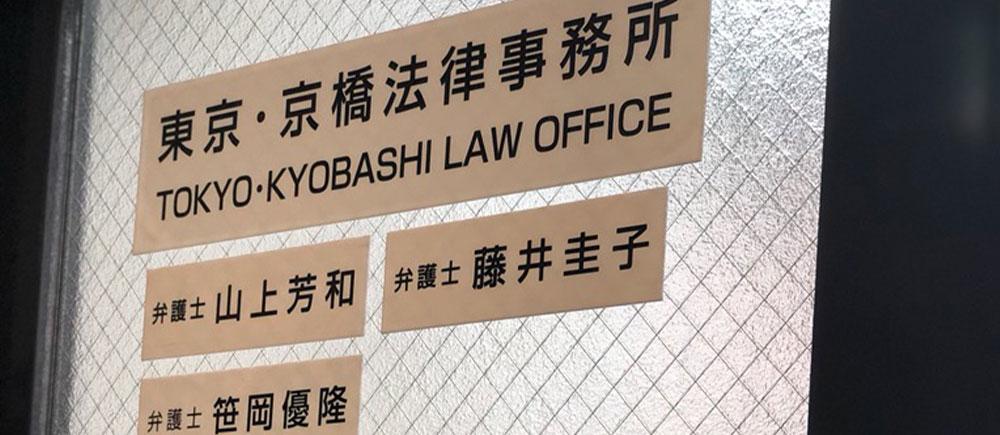 東京・京橋法律事務所 オフィス