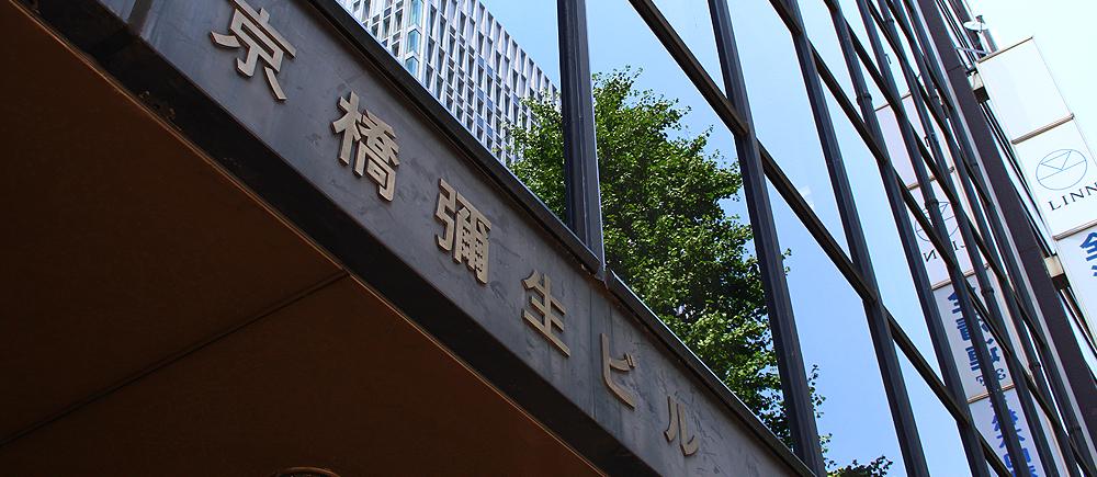 東京・京橋法律事務所 外観
